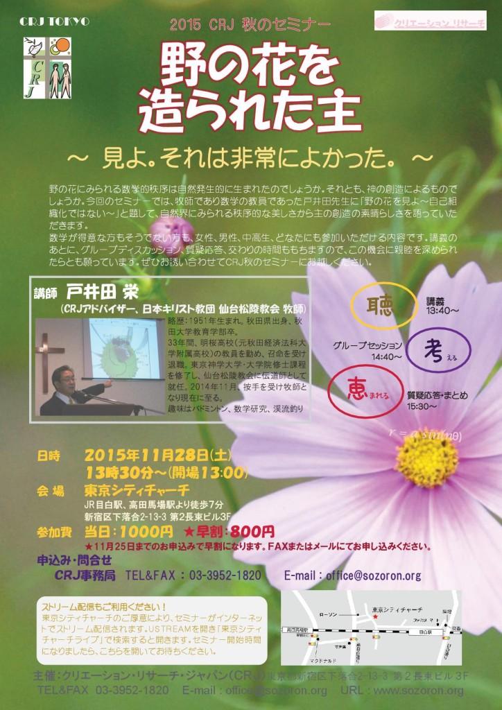 seminar_2015_autumn