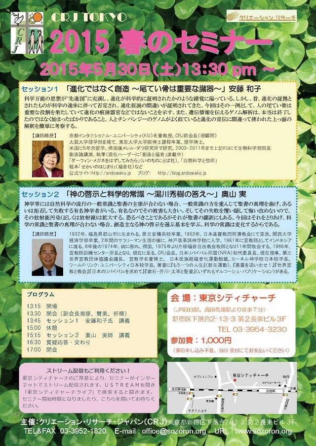 seminar_2015_spring_s
