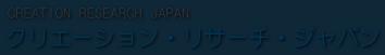 クリエーション・リサーチ・ジャパン