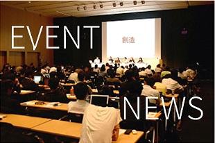 イベント&ニュースのイメージ
